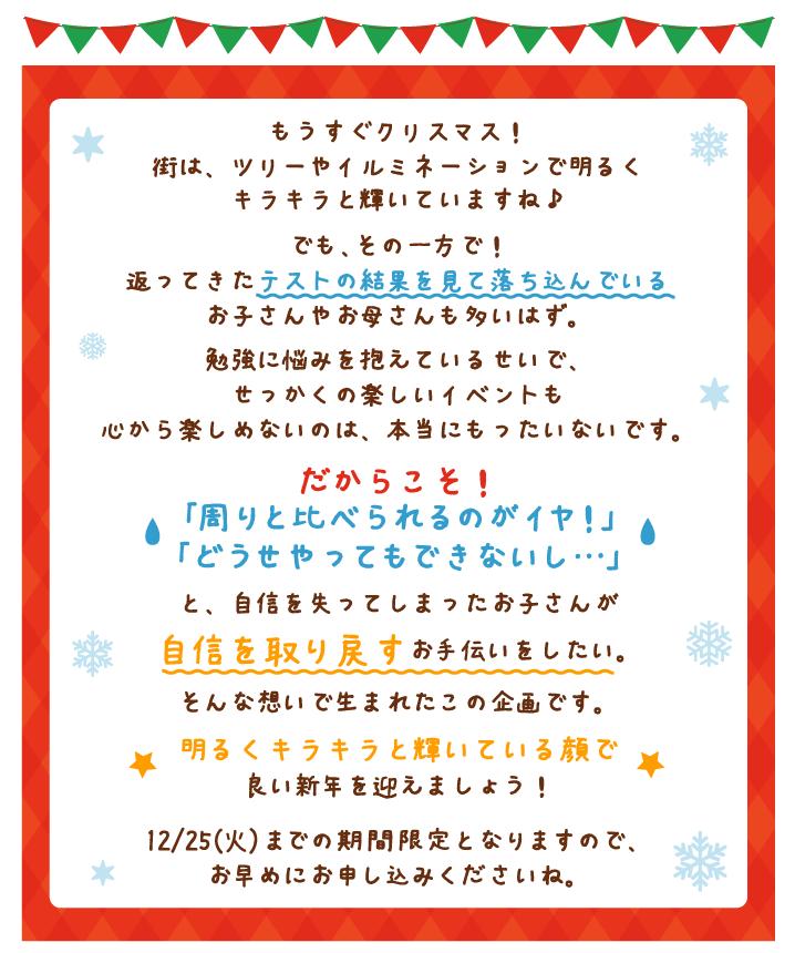 12月25日(火)までの期間限定