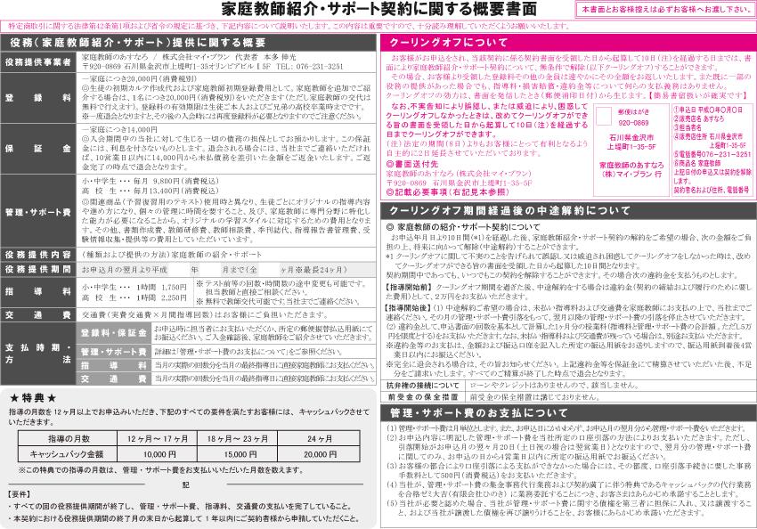 【北陸】指導方法2概要書面表
