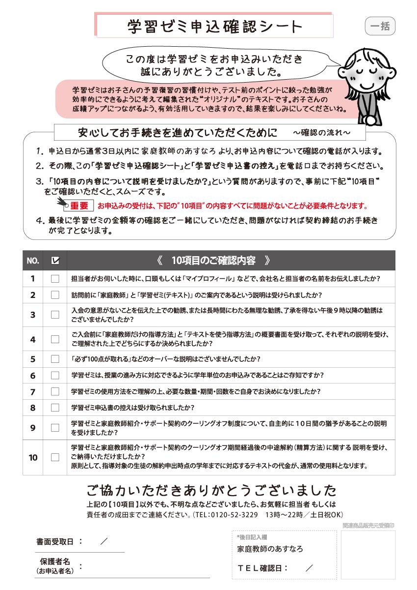 【北陸】学習ゼミ申込確認シート一括