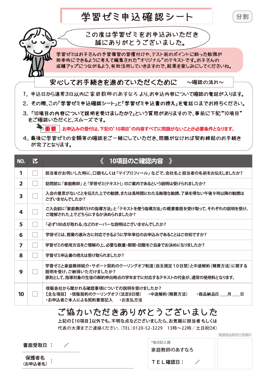 【関西】学習ゼミ申込確認シート分割