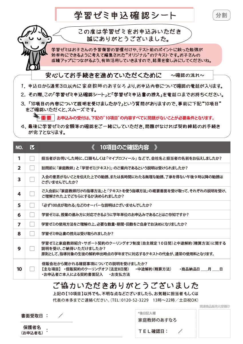 【東海】学習ゼミ申込確認シート分割