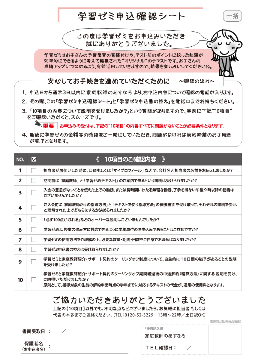 【東海】学習ゼミ申込確認シート一括
