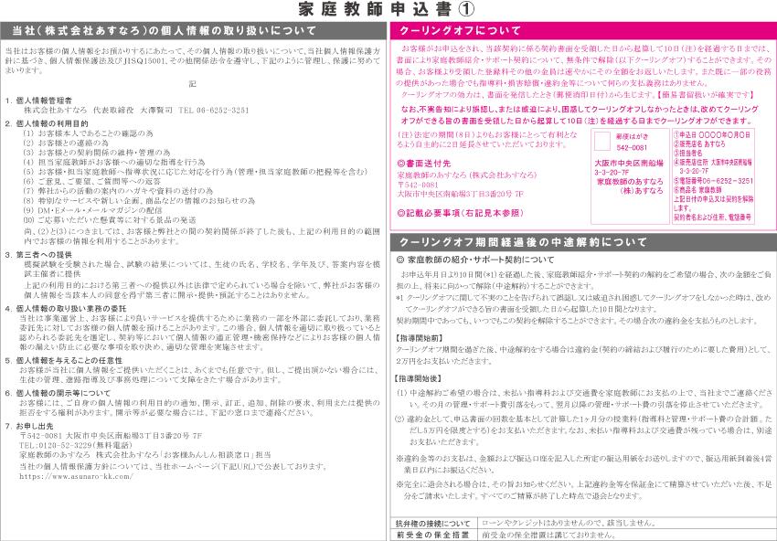 【関西】指導方法2申込書(1/3)