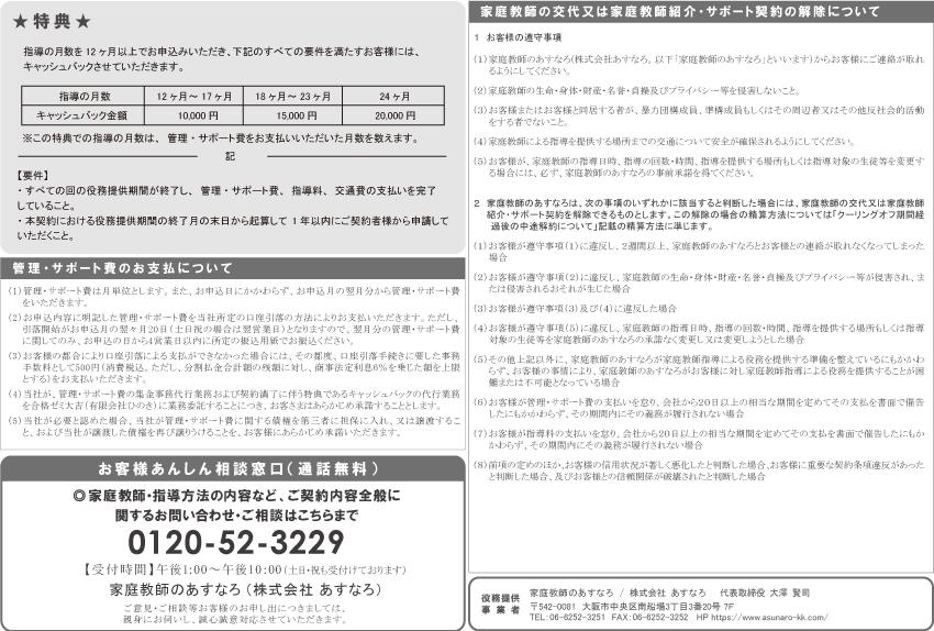 【関西】指導方法2申込書(2/3)