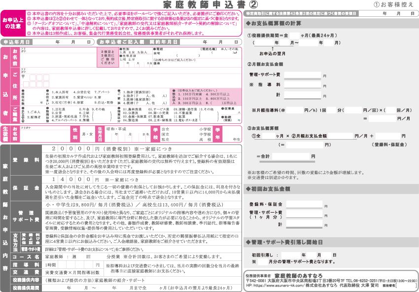 【関西】指導方法2申込書(3/3)