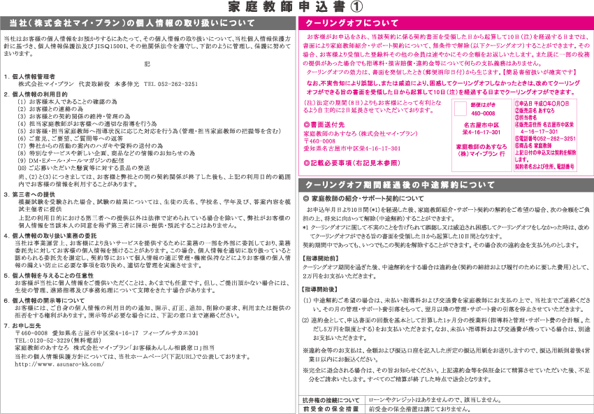 【東海】指導方法2申込書(1/3)