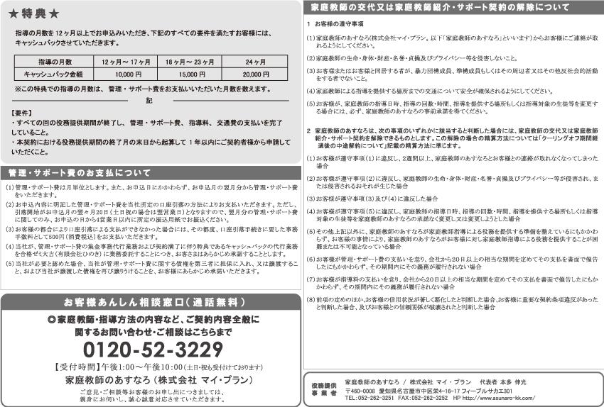 【東海】指導方法2申込書(2/3)