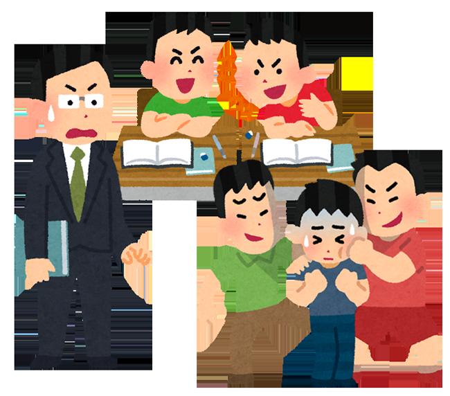 学級崩壊で困る教師