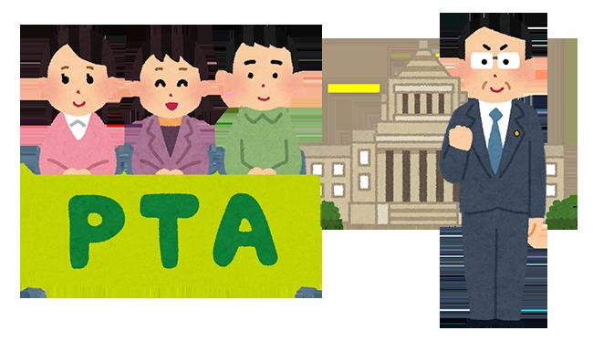 PTAと教育機関