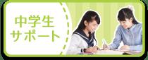 中学生サポート