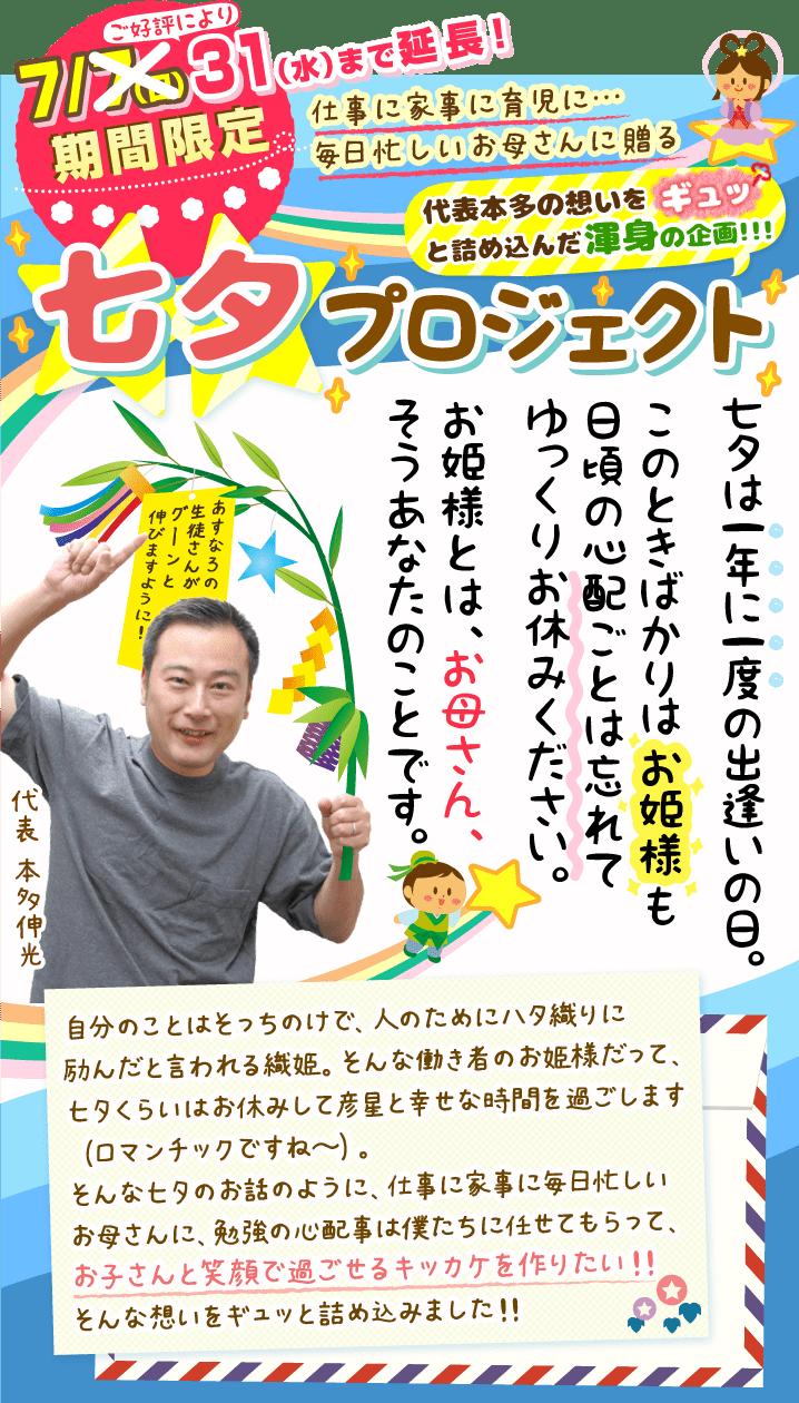 七夕プロジェクト