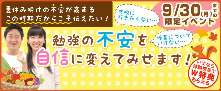 秋の新学期応援キャンペーン!9月30日までの限定イベント