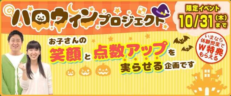 ハロウィンプロジェクト!10月31日までの限定イベント