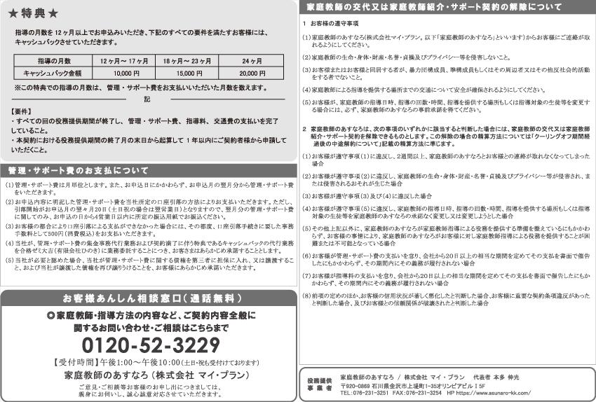 【北陸】指導方法2申込書(2/3)