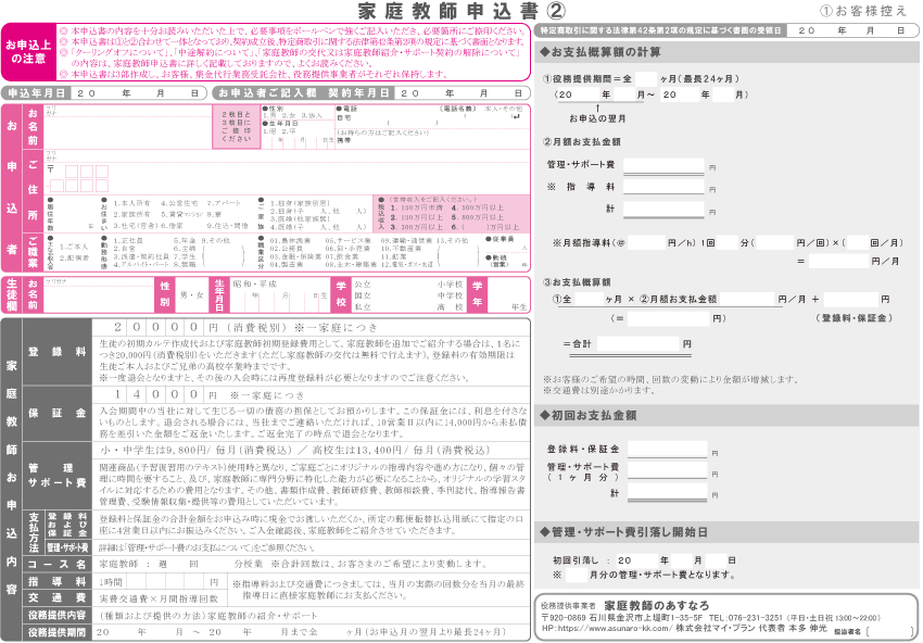 【北陸】指導方法2申込書(3/3)
