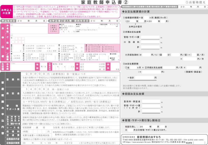 【東海】指導方法2申込書(3/3)