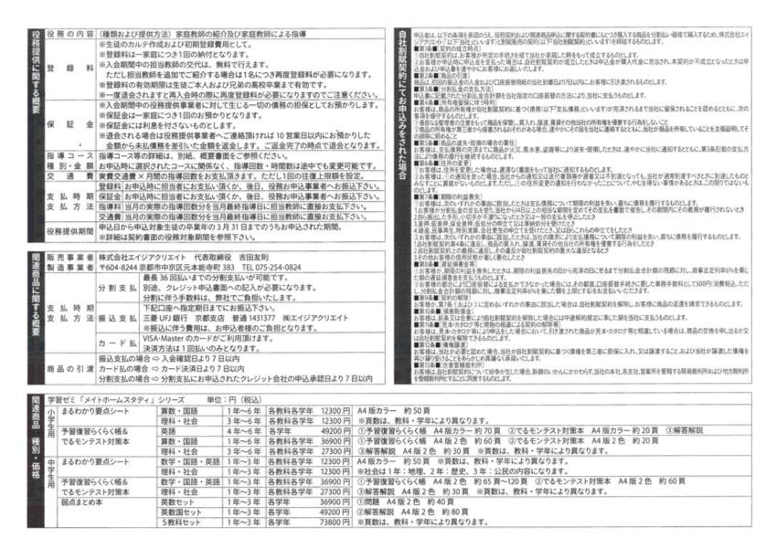 指導方法1申込書(4/4)