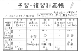 予習・復習計画帳