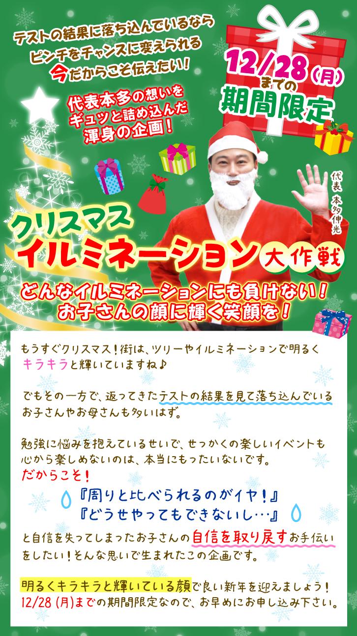 お子さんの自信を取り戻す!クリスマス☆イルミネーション大作戦