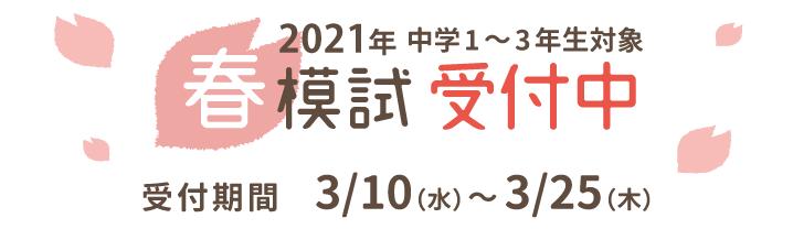 2021年春模試受付中。中学1年生〜中学3年生対象。受付期間3月10日(水)〜3月25日(木)