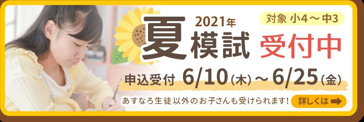 2021年夏模試受付中。受付期間6月10日(木)〜6月25日(金)。あすなろの生徒以外のお子さんも受けられます。