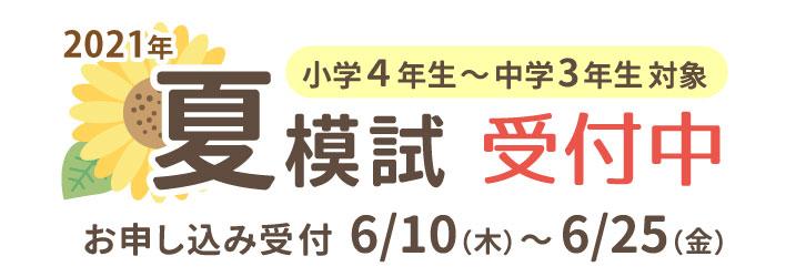 2021年夏模試受付中。小学4年生〜中学3年生対象。受付期間6月10日(木)〜6月25日(金)